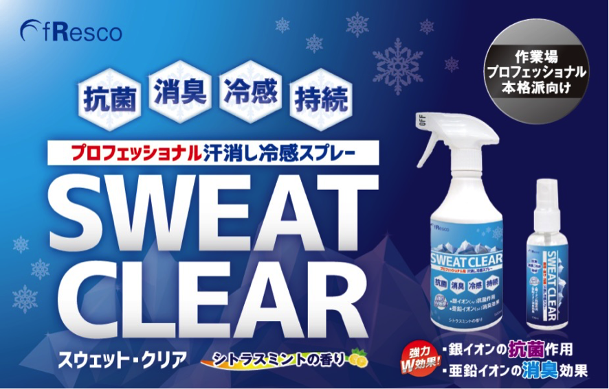SWEAT CLEAR