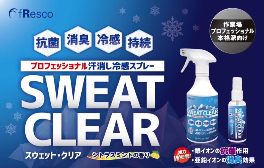 SWEAT CLEAR